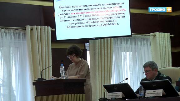 Комитет госконтроля Гродненской области проверил выполнение капитального ремонта жилищного фонда
