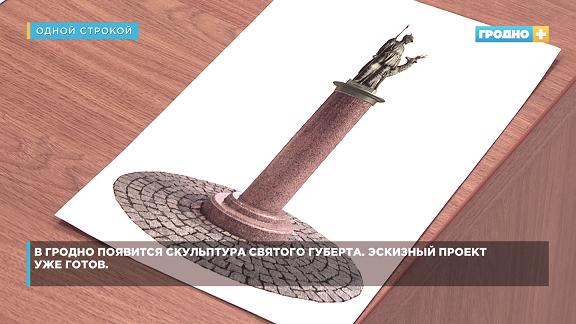 В Гродно появится скульптура святого Губерта