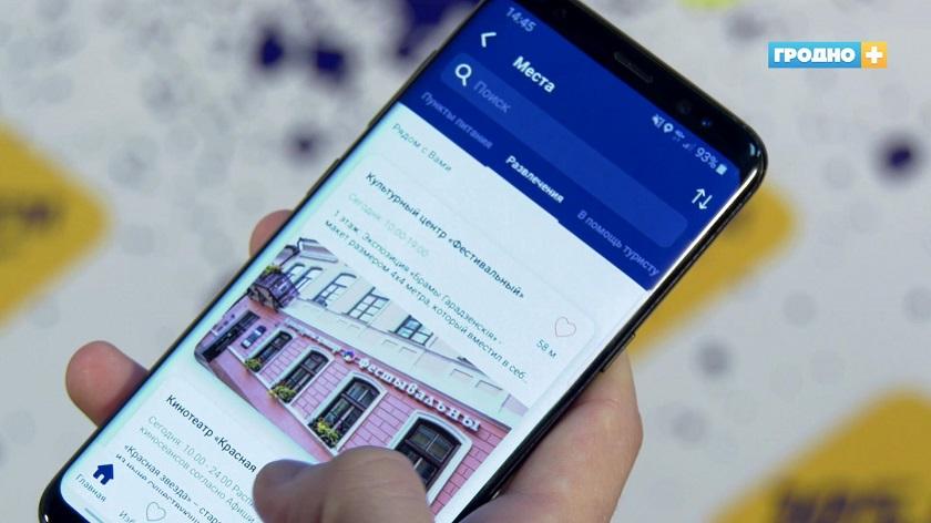Мобильное приложение для туристов «Grodno quide» будет запущено к Новому году