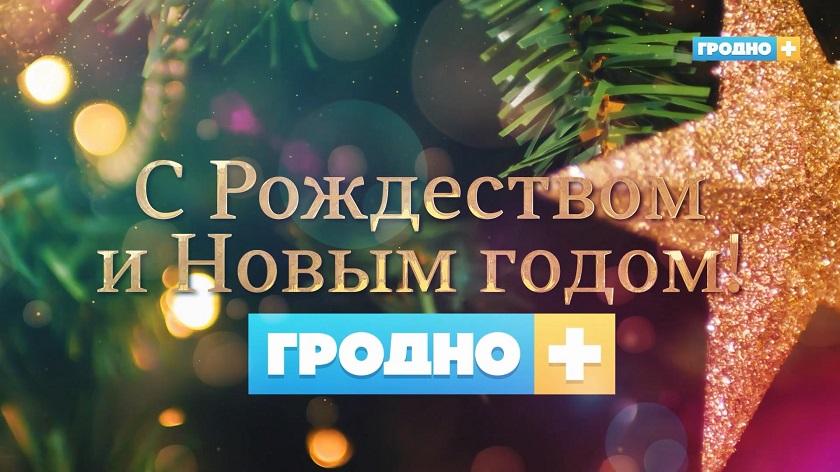 Новогоднее поздравление Мечислава Гоя