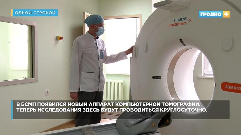 В БСМП появился новый аппарат компьютерной томографии. Теперь исследования здесь будут проводиться круглосуточно
